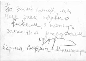 описание фото Берлин май 45 года 88 ОТТП