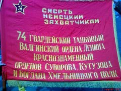 Знамя 74 гвардейского танкового Валгинского полка