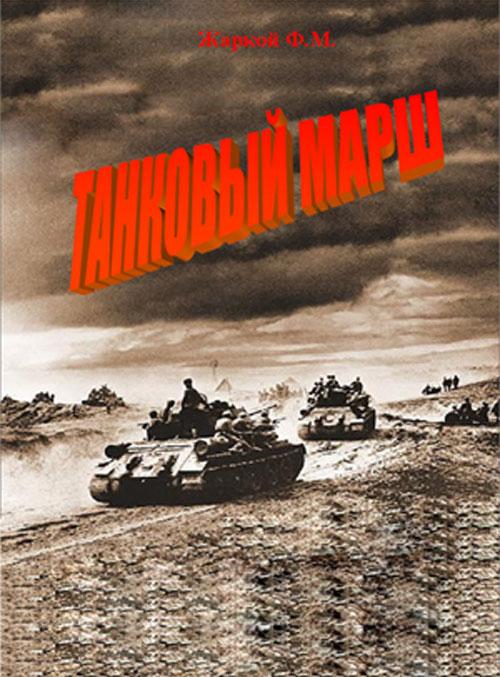 Танковый марш