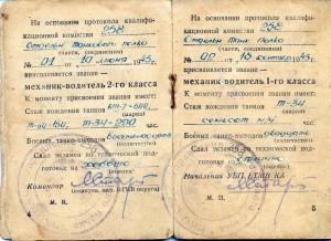 Удостоверение Этниса 2